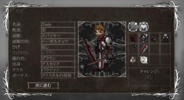 キャラクターを作成するときのボーナスはコレを選べ!【Salt and Sanctuary】