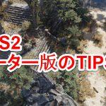 攻略に役立つTIPS集【Divinity Original Sin 2】