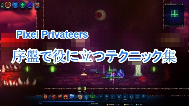 ゲーム序盤のプレイヤーの役に立つテクニック集【Pixel Privateers】