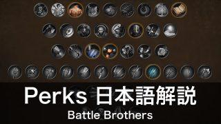 Perks の日本語解説【Battle Brothers】