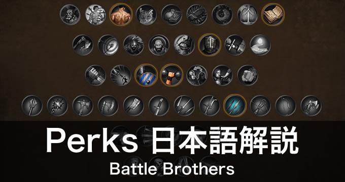 Perks 日本語解説 Battle Brothers