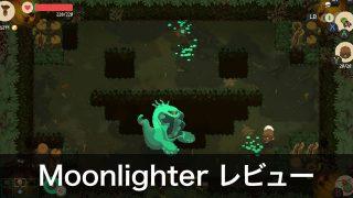 【Moonlighter】中盤まで進めた段階でのレビュー