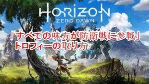 一番難しいトロフィー「すべての味方が防衛戦に参戦」のとり方【Horizon Zero Dawn】