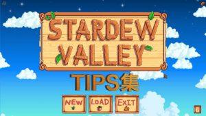 Stardew Valley 便利ワザ・金策・ヒントなどのメモ